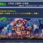 【オペラオムニア】 イフリート強化イベント『幻獣界への挑戦』開催!ランク上げ急げw