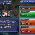 FFオペラオムニア 獅子の心【難易度5】コンプ!